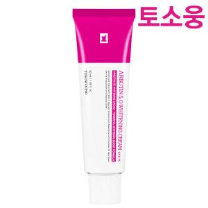 알부틴 5% 미백크림 50g/기미잡티개선/집중화이트닝