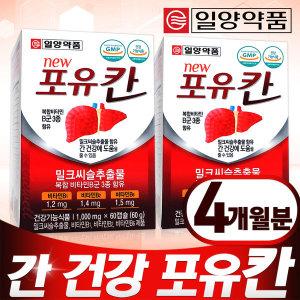 밀크씨슬 포유칸 120캡슐 간건강 실리마린 간영양제