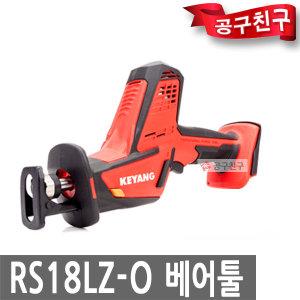 계양 RS18LZ-O 베어툴 본체만  충전컷쏘 원핸드컷소