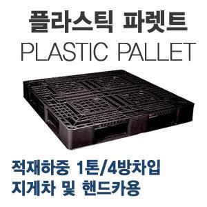 중고파레트/빠레트/수출용/플라스틱/파레트/지게차