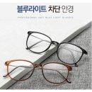 블루라이트 차단안경 / 전자파 / 자외선 /뿔테안경태