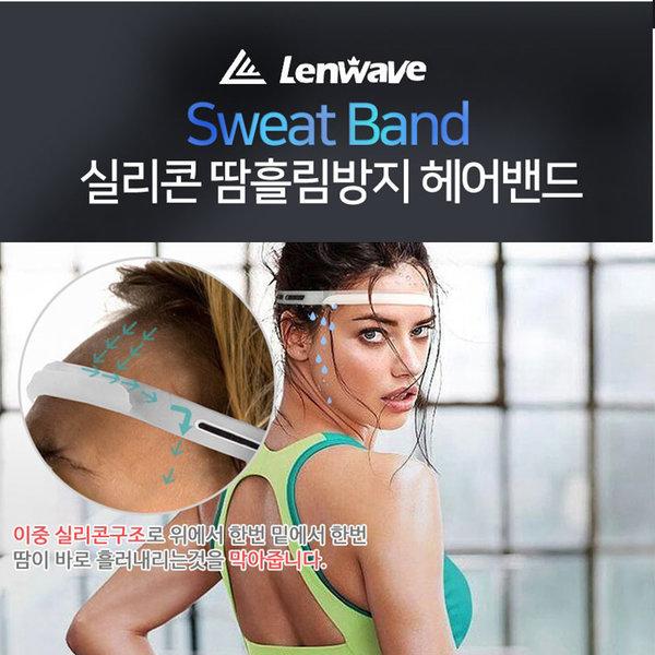 실리콘 스워트 스포츠 헤어밴드 땀흐름방지_레드