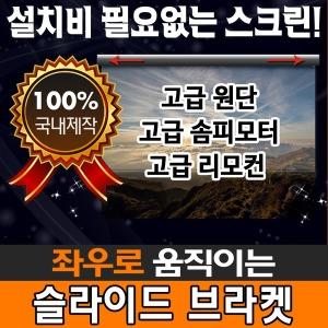 전동스크린 슬라이드 브라켓/솜피모터/국내제작/2년AS