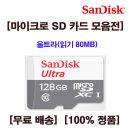 마이크로SD 울트라(80MB) 128GB / 마이크로SD 모음전