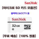 마이크로SD 블랙박스용 32GB / 마이크로SD 모음전