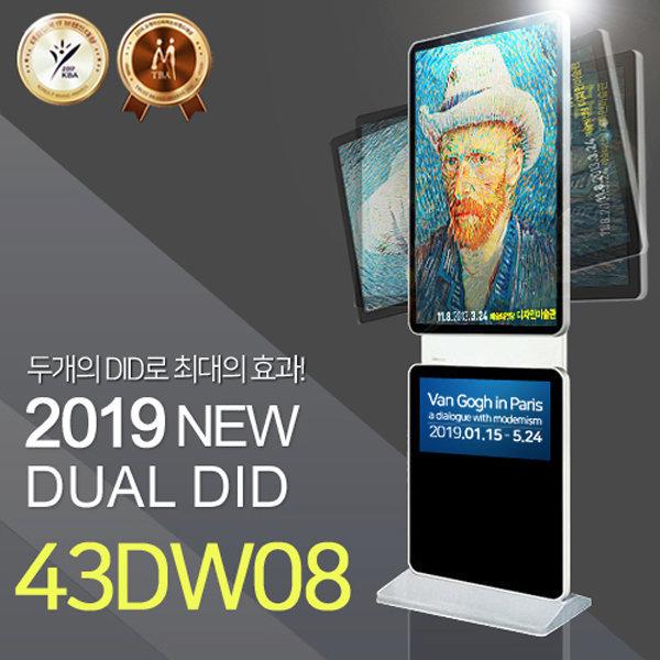 43DW08 43인치 회전형 듀얼 DID/키오스크