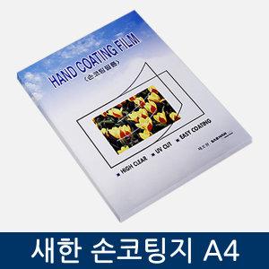 새한 손코팅지/손코팅필름 A4 100매