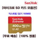 마이크로SD익스트림(160MB) 400GB /마이크로SD 모음전