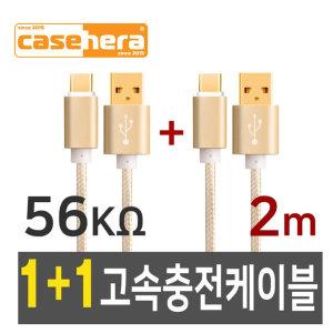 고속충전/데이터 케이블/C타입/8핀/5핀/노트9/아이폰8