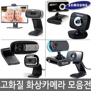 인기 화상카메라 인터넷방송 어학용 PC캠 웹캠 화상캠