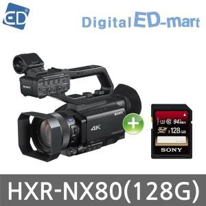 소니 HXR-NX80/소니 128G+필터+청소/ED