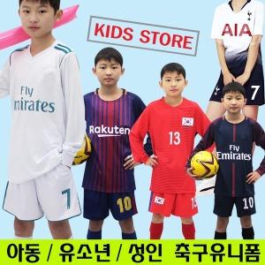 아동축구복/아동축구유니폼/월드컵유니폼/손흥민