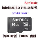 마이크로SD(10MB) 16GB/무료배송 정품