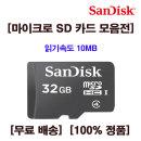 마이크로SD(10MB) 32GB/무료배송 정품