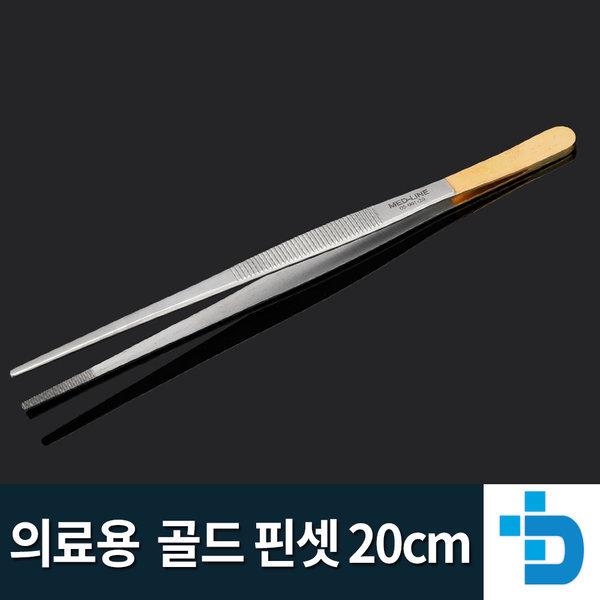 의료용  골드핀셋20cm 드레싱 핀셋/드레싱 포셉/실습용