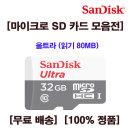 마이크로SD 울트라(80MB) 32GB / 정품 무료배송