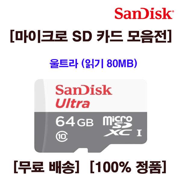 마이크로SD 울트라(80MB) 64GB / 정품 무료배송