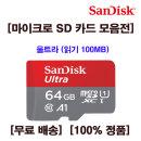 마이크로SD 울트라(100MB) 64GB / 정품 무료배송