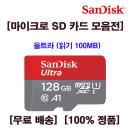 마이크로SD 울트라(100MB) 128GB / 정품 무료배송
