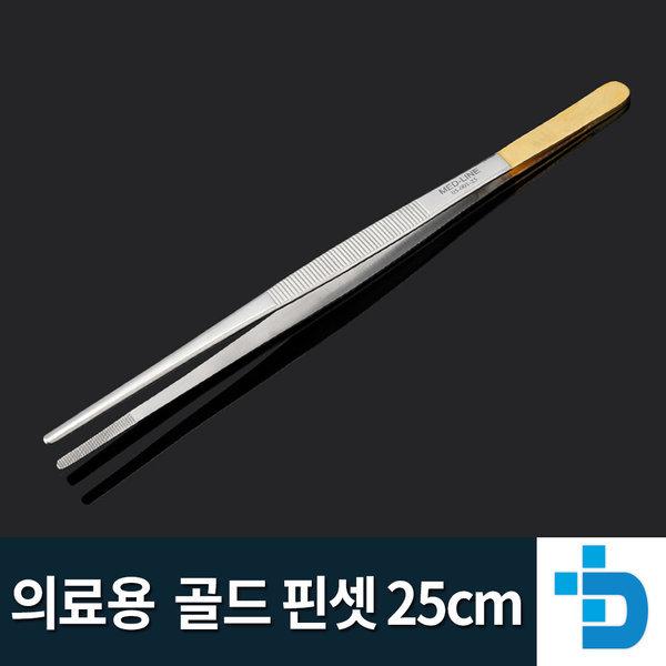 의료용  골드핀셋25cm 드레싱 핀셋/드레싱 포셉/실습용