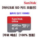 마이크로 SD 울트라(100MB) 400GB / 정품 무료배송