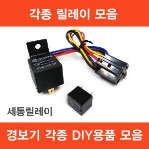 (무료배송)세통5P릴레이/싸이렌/충격센서/도어모터