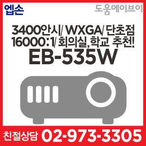 엡손 EB-535W 신형/3400안시/단초점/WXGA/특판가진행