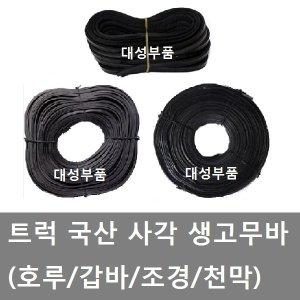 대성부품/화물차 고무바/고무줄/국산/트럭/사각/주브