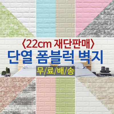 폼블럭 벽지 보온 단열 포인트 스티커 시트지 파벽돌