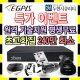 두현시큐리티 / 이지피스 240만 가정용CCTV 감시카메라 최고급 세트