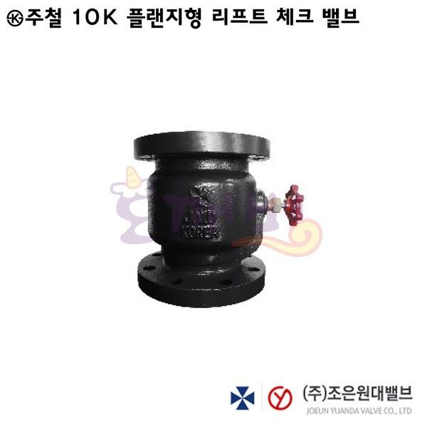KS제품 10K주철스모렌스키체크밸브40A~65A/해머리스