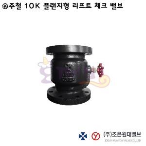 KS제품 10K주철스모렌스키체크밸브80A/해머리스체크