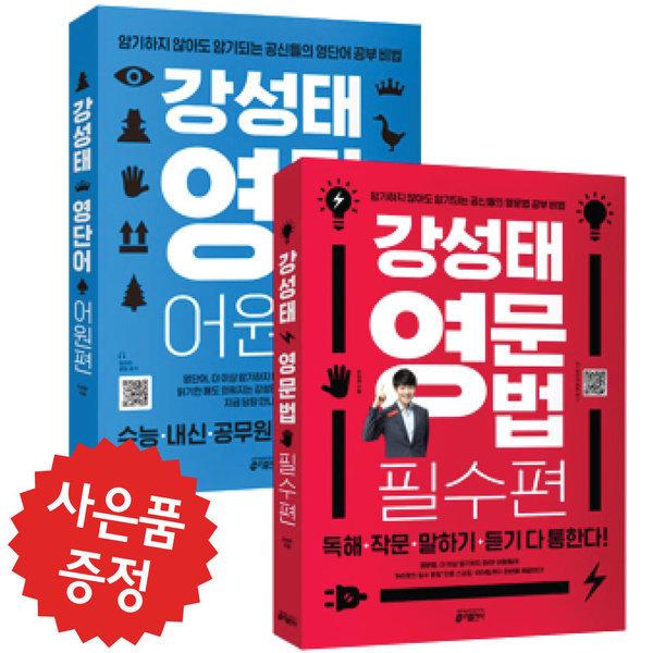 예쁜 볼펜 증정/강성태 영문법/필수편+어원편/2권세트/강성태/영문법/영단어