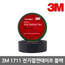 3M 1711 PVC 전기 절연테이프 19mm x 10m (10ea)