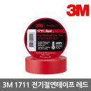 3M 1711 레드 PVC 전기 절연테이프 19mm x 10m (10ea)
