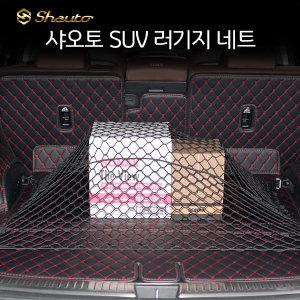 (당일출고) 샤오토 SUV 러기지 네트/트렁크 그물망