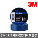 3M 1711 블루 PVC 전기 절연테이프 19mm x 10m (10ea)