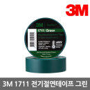 3M 1711 그린 PVC 전기 절연테이프 19mm x 10m (10ea)