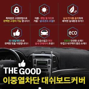 더 굿 열차단명품 대쉬보드커버_현대 팰리세이드