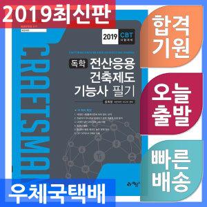예문사 독학 전산응용건축제도기능사 필기 2019