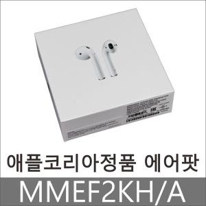 애플코리아정품 에어팟/재고보유/당일발송/도우리