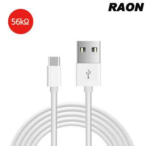 RAON C타입 퀵차지 급속 고속 충전기 충전케이블 1.5M