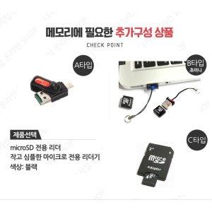 마이크로SD 카드 리더기/ USB 리더기
