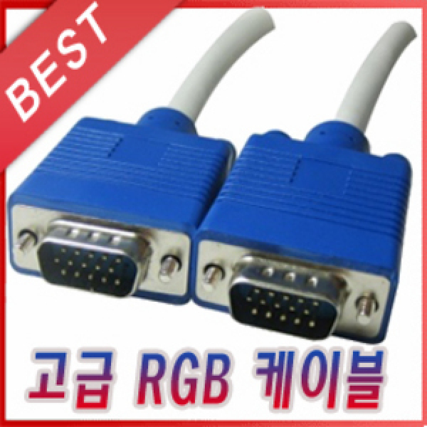 RGB영상케이블1M-15M 컴퓨터 모니터 TV 프로젝터연결