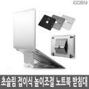 알루미늄 휴대용 부착식 노트북 받침대 ST3352 /블랙