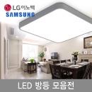 LED방등/조명/등기구 조명등 미러 방등 50W 삼성/LG칩