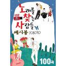 708090 쎄시봉 노래를찾는사람들 100곡 SD카드 노래칩
