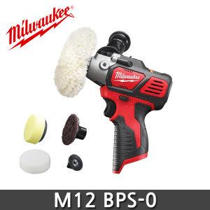 밀워키 M12 BPS-0 소형  광택기 폴리셔 세차 광택