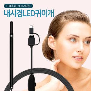 LED 귀내시경 스마트폰/PC 내시경 귀이개 정품 KC인증