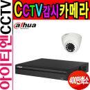 다화 400만화소 녹화기 돔 적외선카메라 CCTV세트